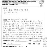 肩こり腰痛199