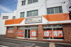 松山市の整体「愛YOUカイロプラクティック院」は日祝も営業しております