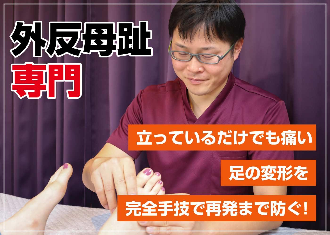 外反母趾専門